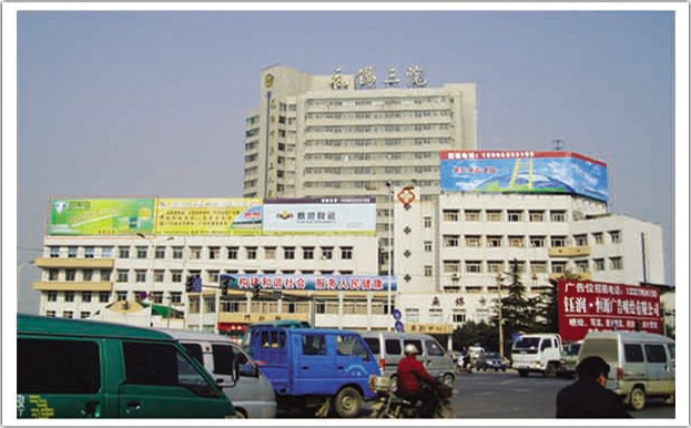 The Second Affiliated Hospital of Shaanxi Provincial Hospital of Traditional Chinese Medicine